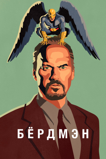 Бёрдмэн  /  Birdman or (The Unexpected Virtue of Ignorance)  (2014)