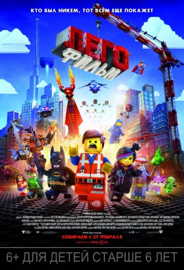 Лего Фильм  /  The LEGO Movie  (2014)
