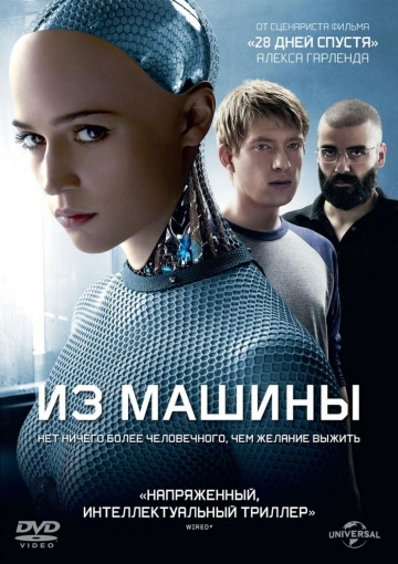 Из машины  /  Ex Machina  (2014)