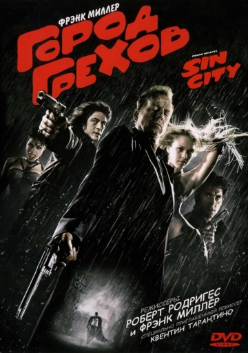 Город грехов  /  Sin City  (2005)