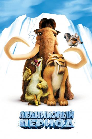 Ледниковый период  /  Ice Age  (2002)