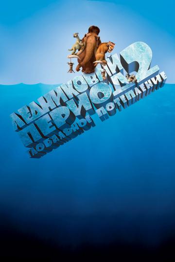 Ледниковый период 2: Глобальное потепление  /  Ice Age: The Meltdown  (2006)
