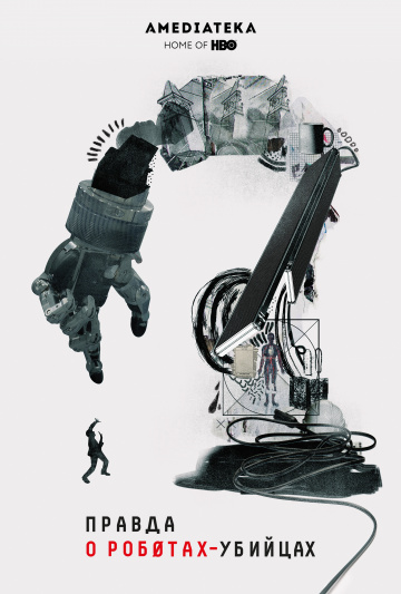 Правда о роботах-убийцах  /  The Truth About Killer Robots  (2018)