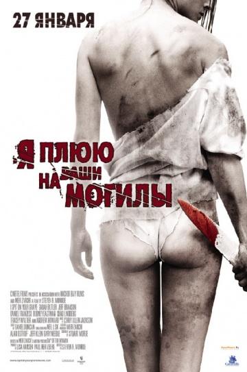 Я плюю на ваши могилы  /  I Spit on Your Grave  (2010)