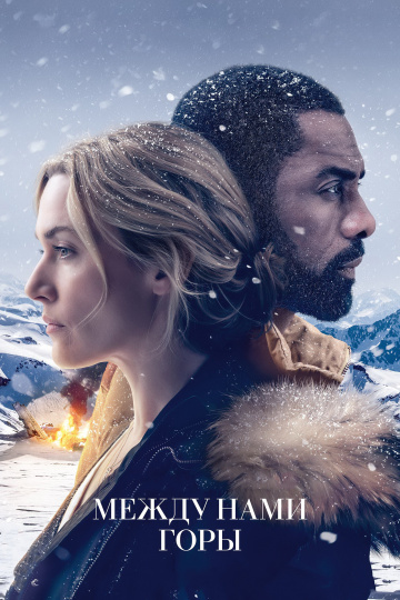 Между нами горы  /  The Mountain Between Us  (2017)