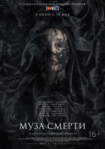 Муза смерти  /  Muse  (2017)