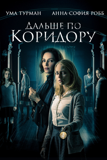 Дальше по коридору  /  Down a Dark Hall  ( 2018 )