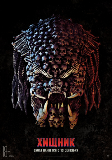 Хищник  /  The Predator  ( 2018 )