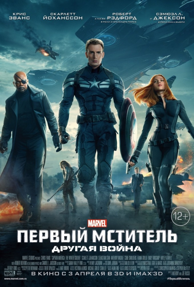 Первый мститель 2: Другая война  /  Captain America: The Winter Soldier  ( 2014 )