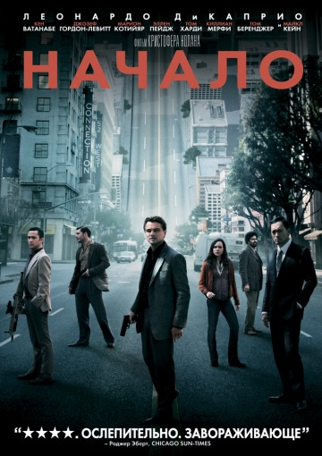 Начало  /  Inception  (2010)